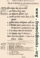 24: Slavonica, Cyrllic